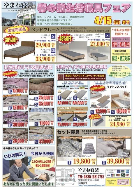 4/15まで新生活寝具フェア開催