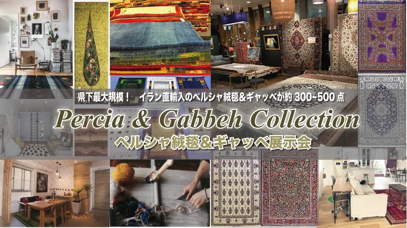 2月23日~25日3日間 ギャッベ &ペルシャ絨毯コレクション展開催