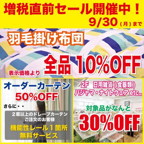 増税直前セール開催中!9/30(月)まで Vol.1